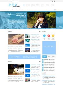 织梦html5高端美文网整站源码
