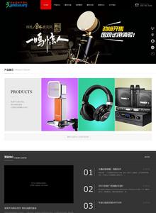 html5娱乐电子产品类公司织梦模板