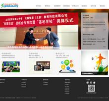 织梦文化媒体传媒公司企业网站模板