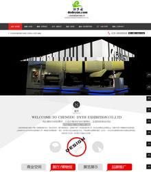 高端织梦html5展览公司网站模板