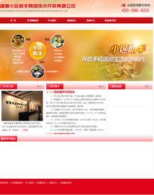 简洁红色公司织梦网站模板免费分享