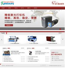 红色科技公司网站模板免费分享
