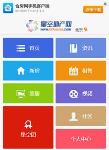 仿北京房地产交易网触屏版html5手机-wap房产网站模板下载