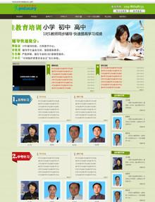 教育培训机构学校类网站模板免费分享
