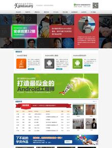 高端IT培训-android开发-ios开发机构网站源码