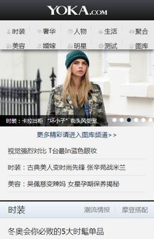 YOKA时尚网触屏版手机wap女性网站模板