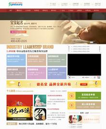 dedecms模板大气取名算命类企业公司网站