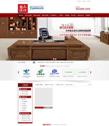 高端办公家具类营销型网站织梦模板