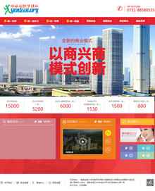 大气房地产商业类dedecms企业网站