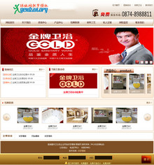 高端建材卫浴类织梦企业网站
