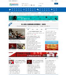 大气新闻织梦门户网站模板