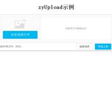 由html5实现的文件上传预览功能--zyUpload