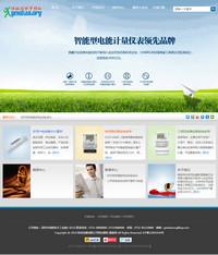 [独家]简洁精密仪器公司网站织梦模板