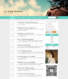 织梦小清新个人博客文章类网站模板