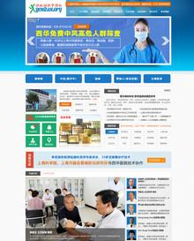 【独家】脑病专科医院织梦网站模板