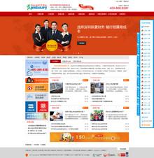 红色金融财务公司类织梦网站模板