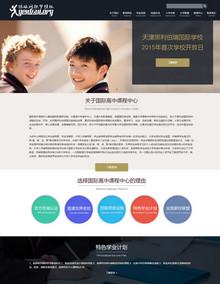 [商业]国际高中课程中心响应式网站源码
