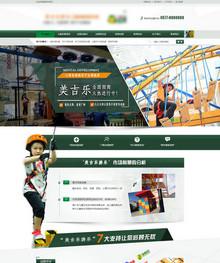 儿童拓展乐园-儿童拓展设备网站织梦模板