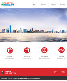 红色简洁电子商务类企业织梦模板网站