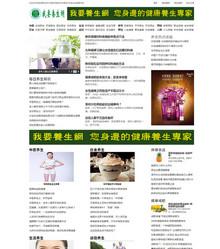 养生资讯网站dedecms织梦模板