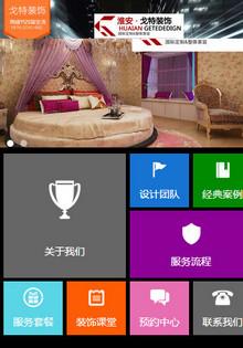织梦CMS装饰公司企业网站源码(带3G手机版)