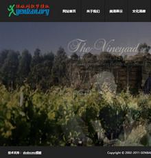 酒类酒业酒庄食品类网站织梦模板