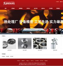 工业机械热处理企业织梦网站模板