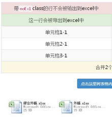 jQuery表格导出生成Excel文件代码