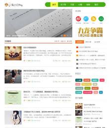 简洁清爽个人博客网站模板html源码