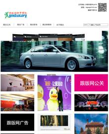 简洁大气创意广告类dedecms企业网站模板