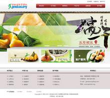 食品餐饮行业企业网站dedecms模板