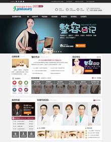 简洁医疗美容医院网站织梦模板