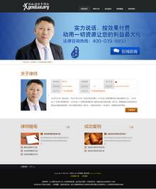 织梦律师个人网站整站免费dedecms模板