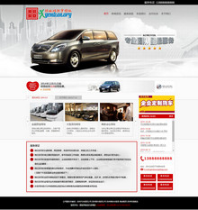 租车车行4s店类织梦企业网站模板