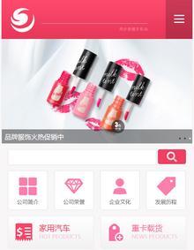 红色企业通用网站织梦dedecms手机模版