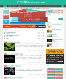 HTML5响应式自适应博客文章类织梦源码