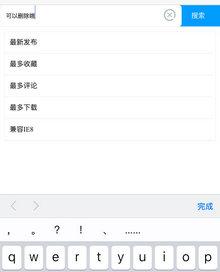 jQuery手机搜索框删除文字代码