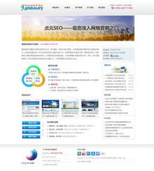 SEO服务公司网站源码―seo企业网站源码