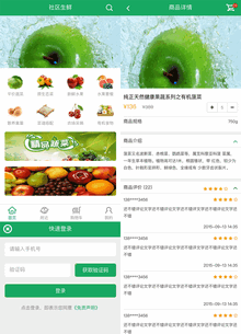 蔬菜水果手机微信商城模板源码