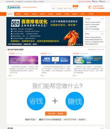 橙色大气网络工作室织梦模版网站