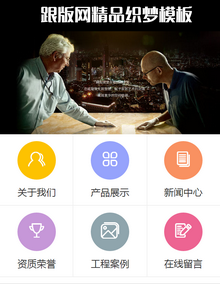 dedecms织梦通用营销型展示类手机网站模板