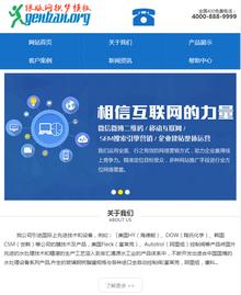 高端简洁蓝色营销型织梦手机网站模版