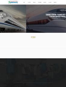 大气html5机械工业生产类企业网站