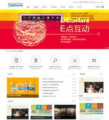 大气网络建设设计类企业公司网站模板