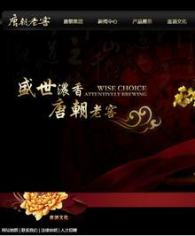 酒类酒业织梦cms网站源码免费下载