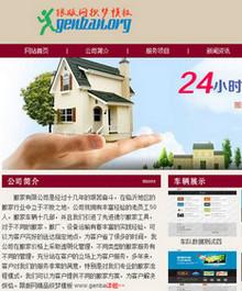 家政搬家货运类企业公司网站整站模板