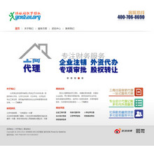 简洁财务金融类企业公司dedecms模板