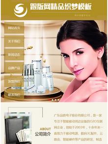 织梦dedecms化妆品公司手机站模板
