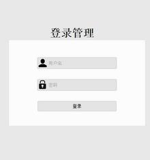 div css简易登录界面网页模板