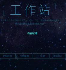 HTML5 canvas全屏酷炫星空背景动画特效